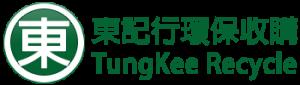 東記行環保回收TungKee.hk