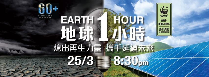 地球一小時